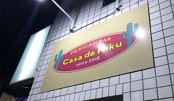 Casa de kiku様