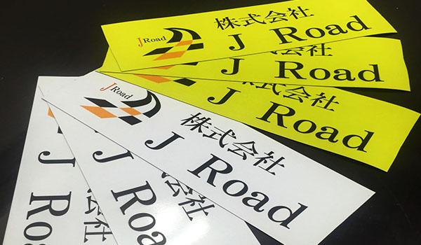 株式会社 J Road様