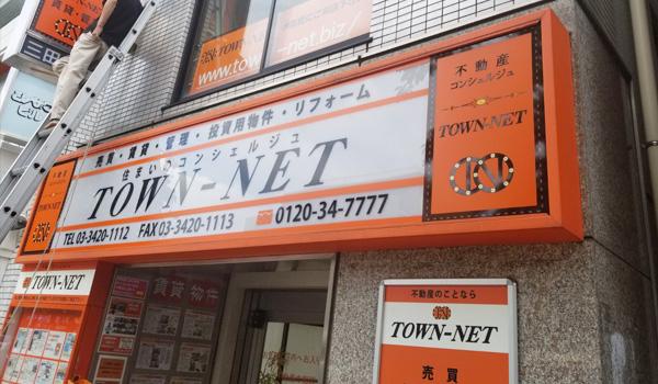 TOWN-NET様